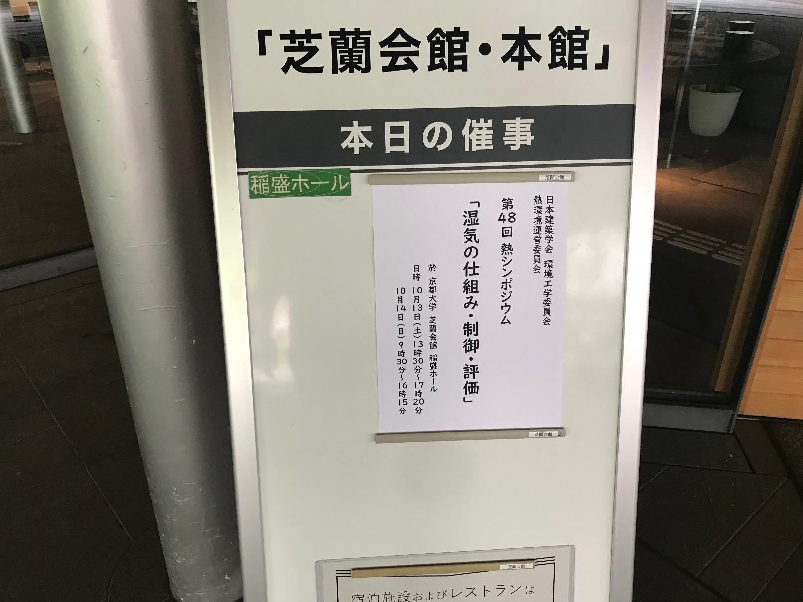 京都大学芝蘭会館