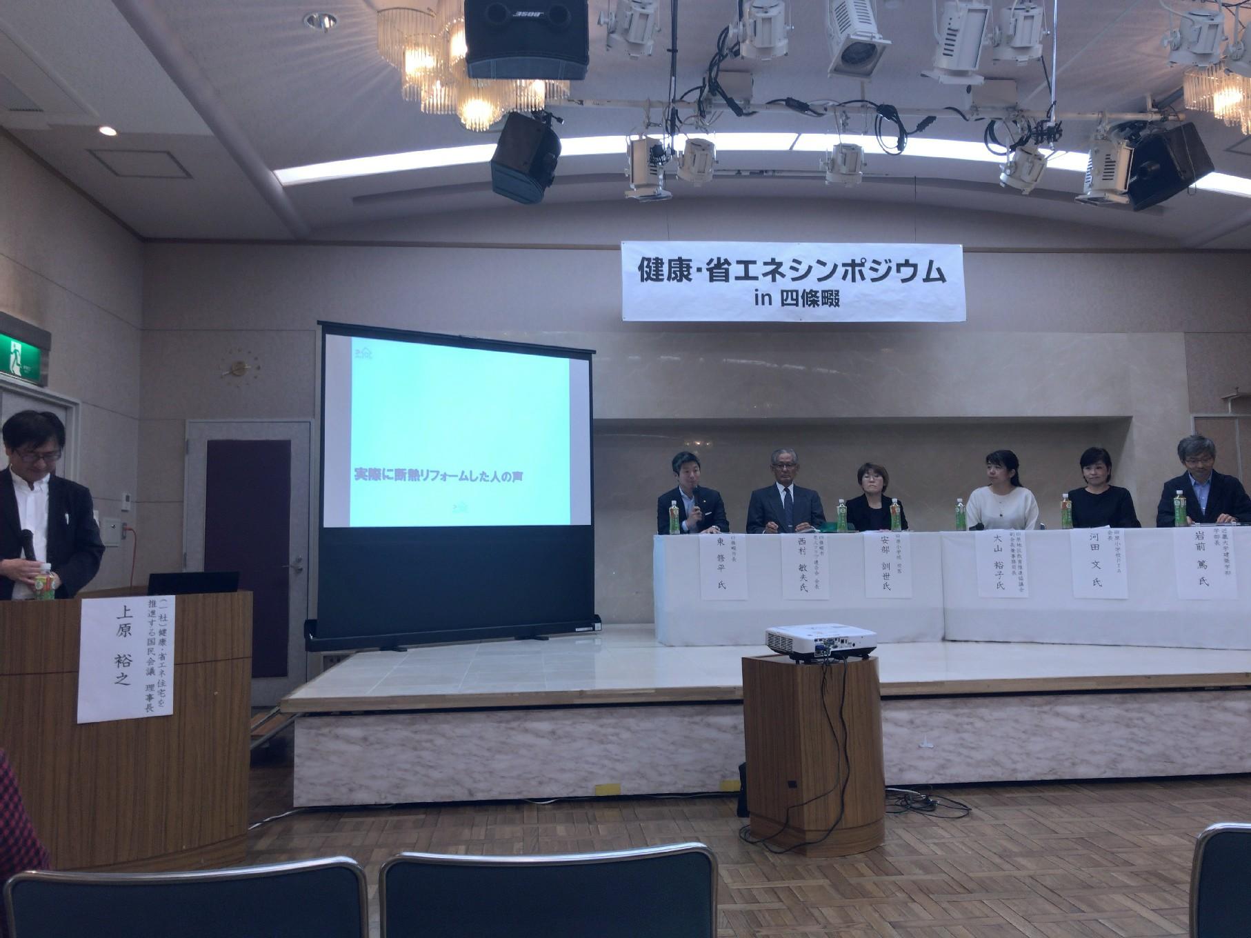 四條畷市長登壇のパネルティスカッション