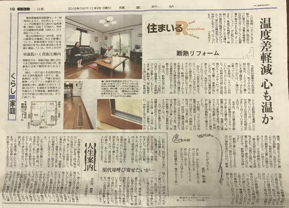 読売新聞 断熱リフォーム