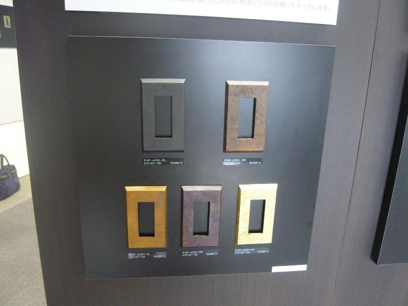 鋳物製スイッチプレート