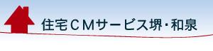 住宅CMサービス堺・和泉