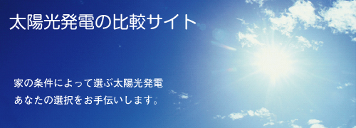 title_taiyoukou.jpg