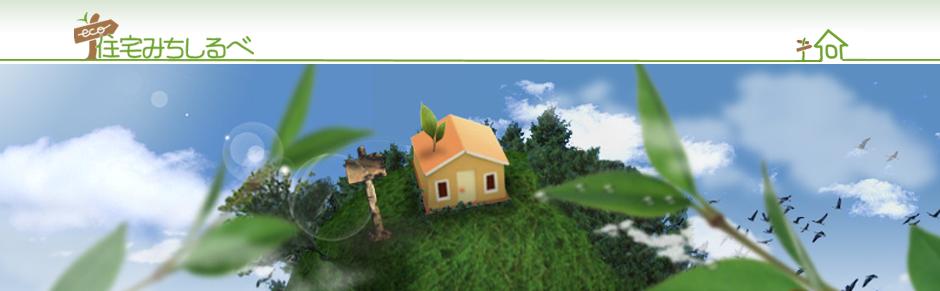 住宅に関する論文を分かりやすく説明
